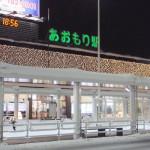 青森駅2019冬-2