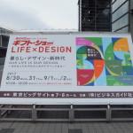 ギフト・ショー2017秋LIFE*DESIGN