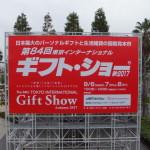 ギフト・ショー秋2017