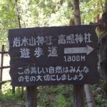 岩木山神社遊歩道2018-5