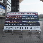 ファッションワールド東京2017秋
