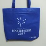 新価値創造展2017-2