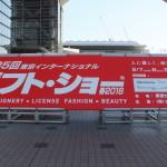 東京ビッグサイト2018-2
