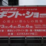 ギフト・ショー2019秋-1