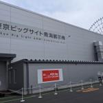 ギフト・ショー2019秋-2