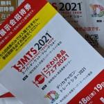 SMTS2021